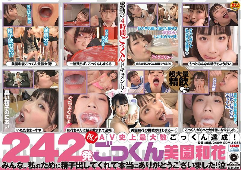 【無料サンプル動画】精子ごっくん最強ソムリエ、感動の4時間242発ごっくん 精子一気飲み。